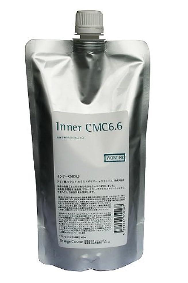 復讐起こりやすいからかう美容室専用 ワンダー インナーCMC6.6 400ml(詰替用)