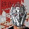 【コスプレ・マスク】超リアル仮面 鉄仮面 【絶叫ホラー系】 中国