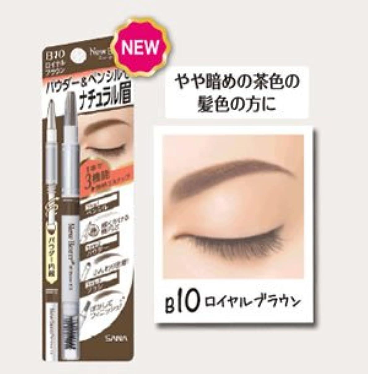 品広告する持続的サナ(SANA)ニューボーン WブロウEX B10(ロイヤルブラウン)