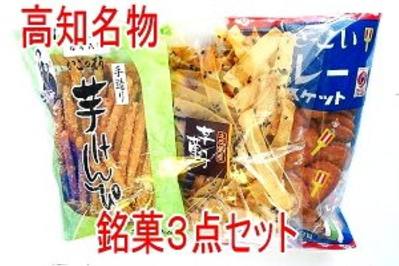 義務的より多い信頼高知県産 名物 銘菓3点セット 万次郎かぼちゃ