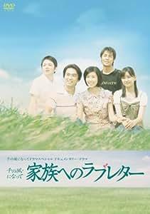 千の風になってドラマスペシャル ドキュメンタリー・ドラマ 「千の風になって・家族へのラブレター」 [DVD]