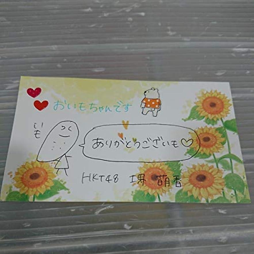 突っ込むパスメディカルHKT48 堺萌香 直筆メッセージカード