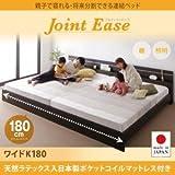 IKEA・ニトリ好きに。親子で寝られる・将来分割できる連結ベッド【JointEase】ジョイント・イース 【天然ラテックス入日本製ポケットコイルマットレス】ワイドK180   ホワイト