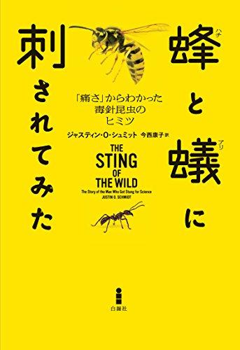 『蜂と蟻に刺されてみた 「痛さ」からわかった毒針昆虫のヒミツ』