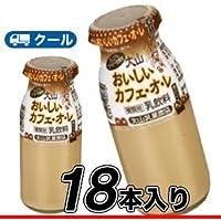 大山おいしいカフェ・オ・レ 180ml×18本/クール便