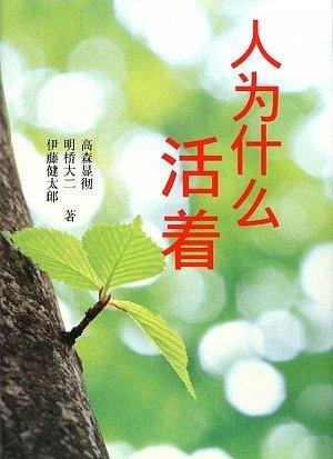 中国語版『なぜ生きる』