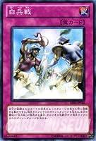 遊戯王カード 白兵戦/遊戯王ゼアル ビギナーズ・エディションVol.1 (BE01)/遊戯王ゼアル