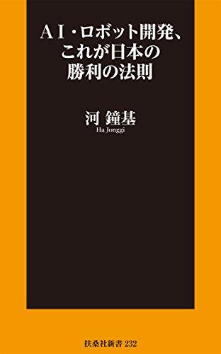 AI・ロボット開発、これが日本の勝利の法則 (扶桑社BOOKS新書)の詳細を見る