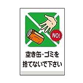 表示看板 「空き缶・ゴミを捨てないで下さい」 反射加工なし 中サイズ 40cm×60cm