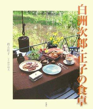 白洲次郎・正子の食卓の詳細を見る