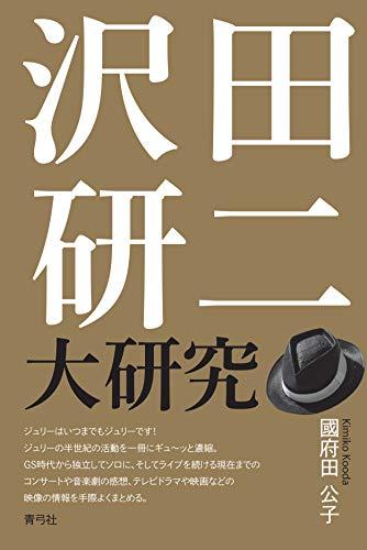 沢田研二大研究の詳細を見る