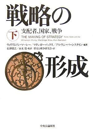 戦略の形成〈下〉―支配者、国家、戦争の詳細を見る