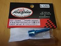 FS-7040 アルミプロペラジョイント(1個入り)