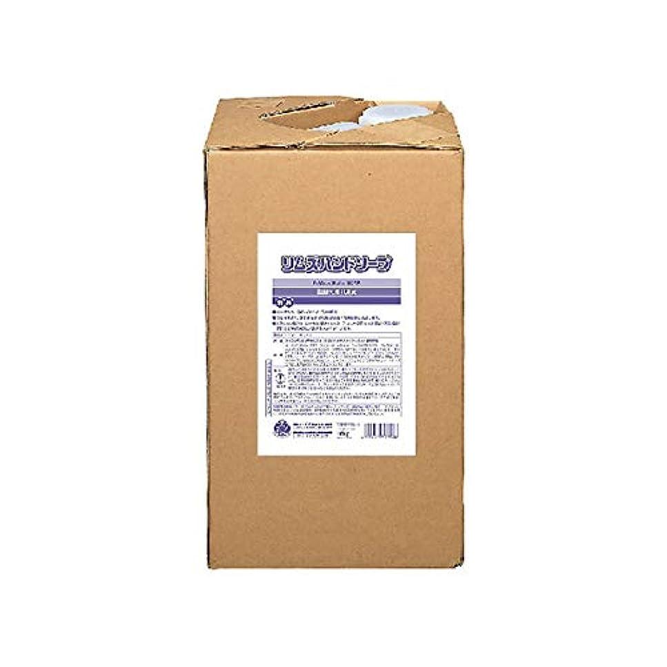 バンドル描写コマースイチネンケミカルズ:リムズハンドソープ 詰替用 16kg 518