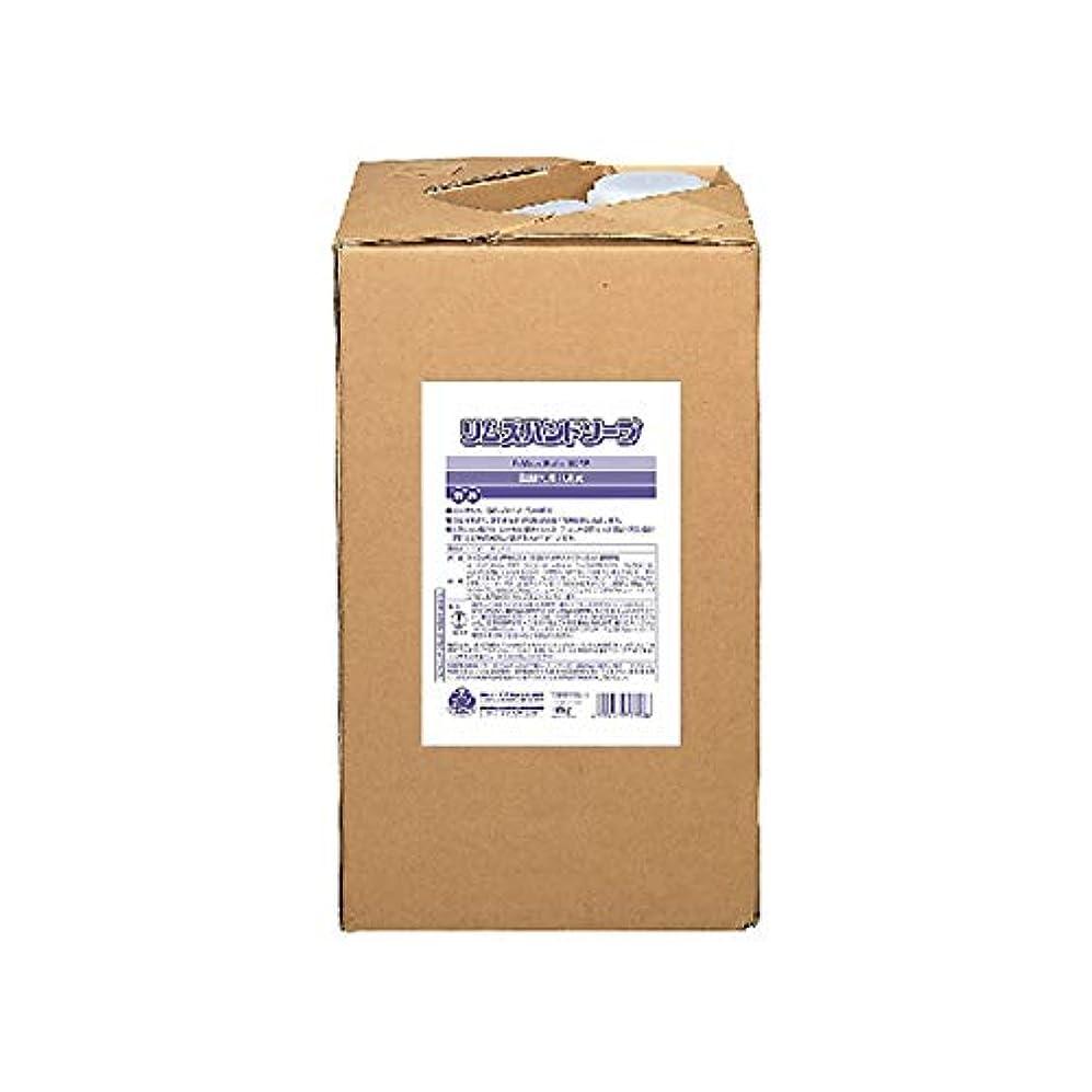 落ちた援助する緯度イチネンケミカルズ:リムズハンドソープ 詰替用 16kg 518