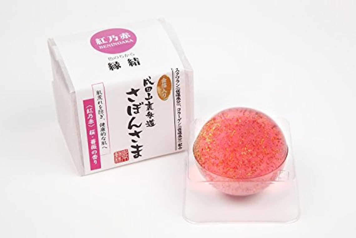 眠る数ボトルネック成田山表参道 さぼんさま〈紅乃赤〉桜?薔薇の香り 100g