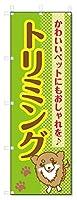 のぼり旗 トリミング (W600×H1800)ペット