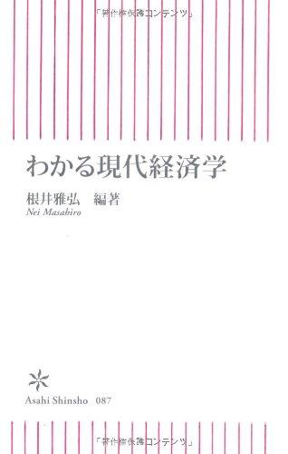 わかる現代経済学 (朝日新書 87)の詳細を見る