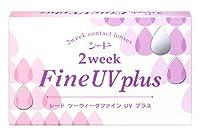 処方箋不要 シード 2ウィークファインUV 2週間使い捨て コンタクト レンズ ×2箱 BC8.7 PWR-6.00