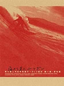 海から見た、ニッポン 坂口憲二の日本列島サーフィン紀行 第一章 秋冬篇 [DVD]