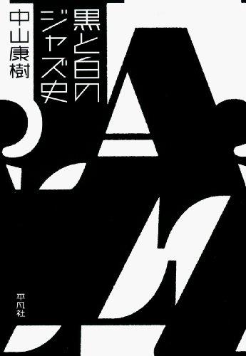黒と白のジャズ史