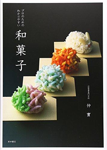 プロのためのわかりやすい和菓子の詳細を見る