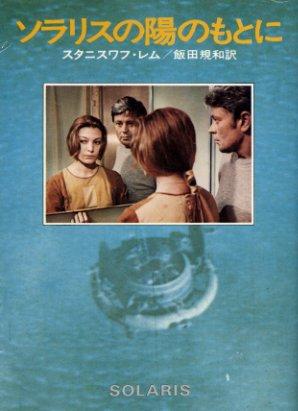 ソラリスの陽のもとに (1977年) (ハヤカワ文庫―SF)の詳細を見る