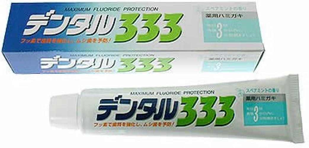 熟す所得繊毛デンタル333 薬用ハミガキ 150g