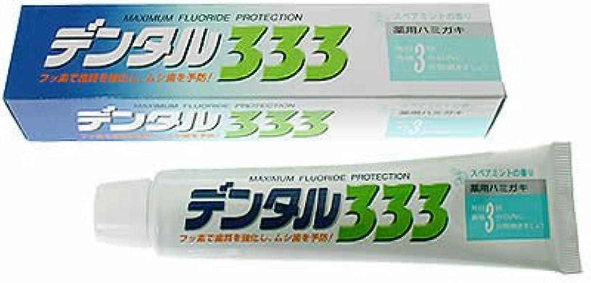 シンポジウム有害な虚栄心デンタル333 薬用ハミガキ 150g