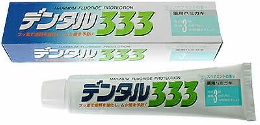 形成順応性挑発するデンタル333 薬用ハミガキ 150g