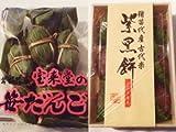 笹だんご・紫黒餅(しこくもち) 福島県産 和菓子 団子 モチ