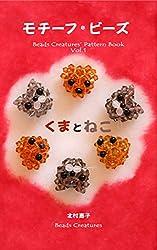 モチーフ・ビーズ:くまとねこ Beads Creatures' pattern book