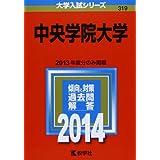 中央学院大学 (2014年版 大学入試シリーズ)