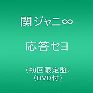 応答セヨ(初回限定盤)