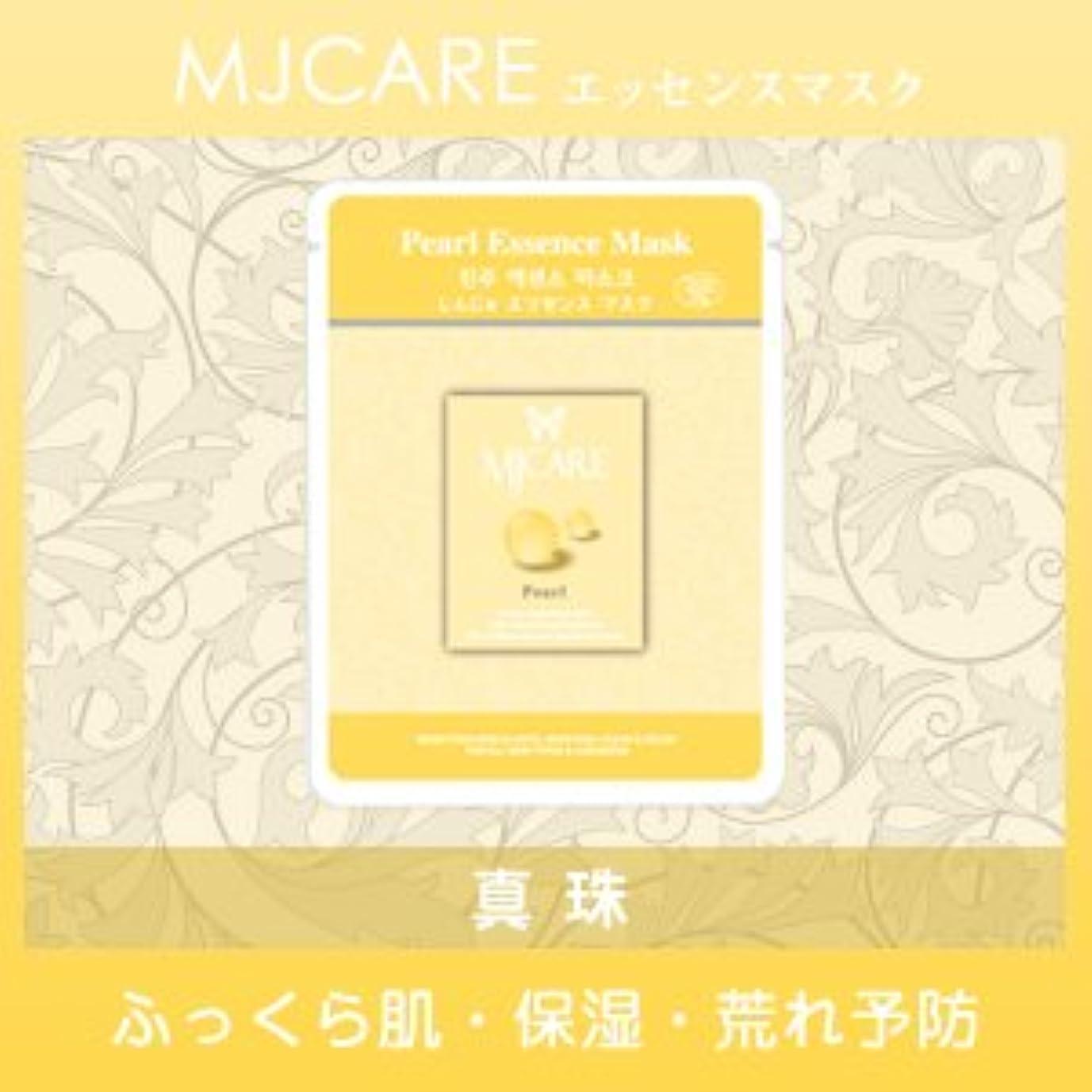 グラマー黒板教育学MJCARE (エムジェイケア) 真珠 エッセンスマスク