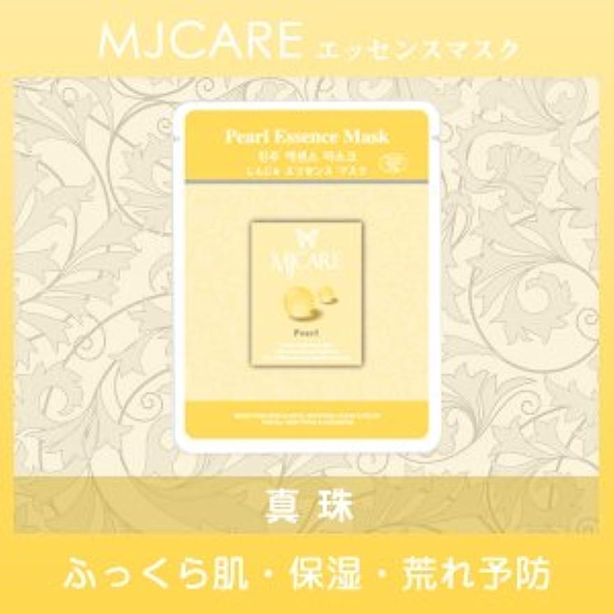 肉腫意味のあるブーストMJCARE (エムジェイケア) 真珠 エッセンスマスク