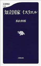 知立国家 イスラエル (文春新書)