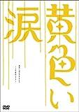 黄色い涙~より道のススメ~[DVD]