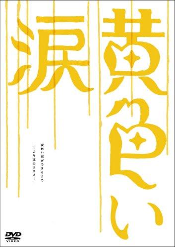 黄色い涙 ~より道のススメ~ [DVD]