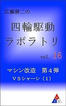 [広瀬 耕二]の広瀬耕二の四輪駆動ラボラトリ vol.16: マシン改造 第4弾 VSシャーシ(1)