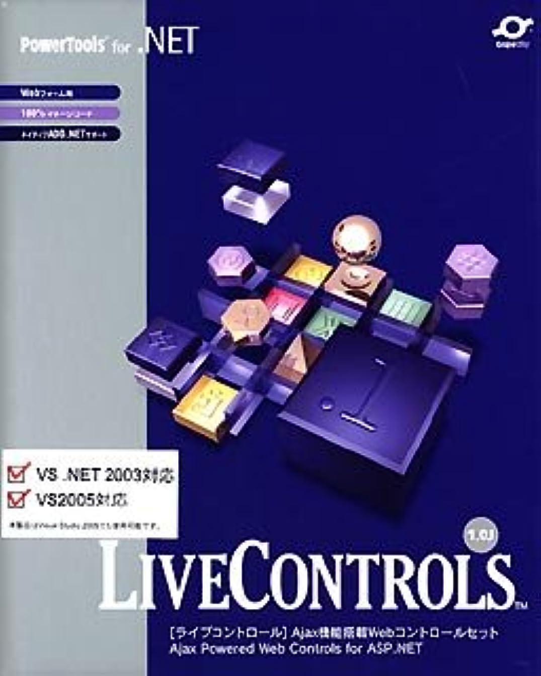 衝動雇用者安心LiveControls 1.0J 1開発ライセンスパッケージ