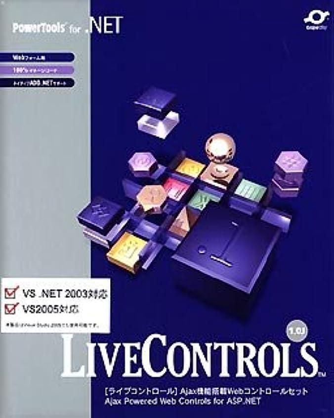 ピーク乱れ傷跡LiveControls 1.0J 1開発ライセンスパッケージ