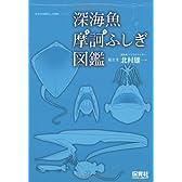 深海魚摩訶ふしぎ図鑑 (「生きもの摩訶ふしぎ図鑑」シリーズ)