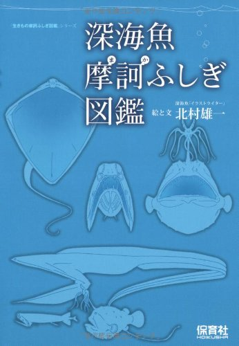 深海魚摩訶ふしぎ図鑑 (「生きもの摩訶ふしぎ図鑑」シリーズ)の詳細を見る