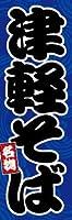 のぼり旗スタジオ のぼり旗 津軽そば002 大サイズ H2700mm×W900mm