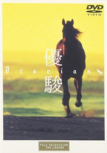 優駿 ORACION [DVD]