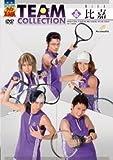 ミュージカル テニスの王子様 TEAM COLLECTION 比嘉 【DVD】