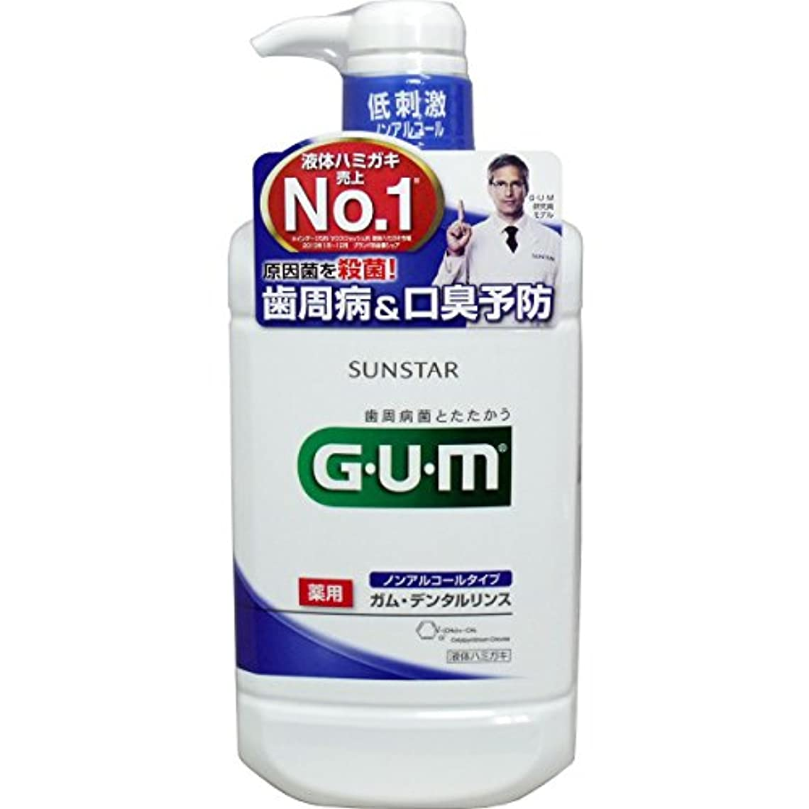歯周病予防 デンタルリンス ハグキの炎症を防ぐ 便利 GUM ガム?デンタルリンス 薬用 ノンアルコールタイプ 960mL【4個セット】