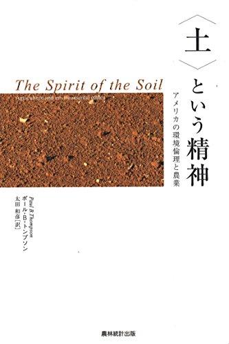 """""""土""""という精神―アメリカの環境倫理と農業"""