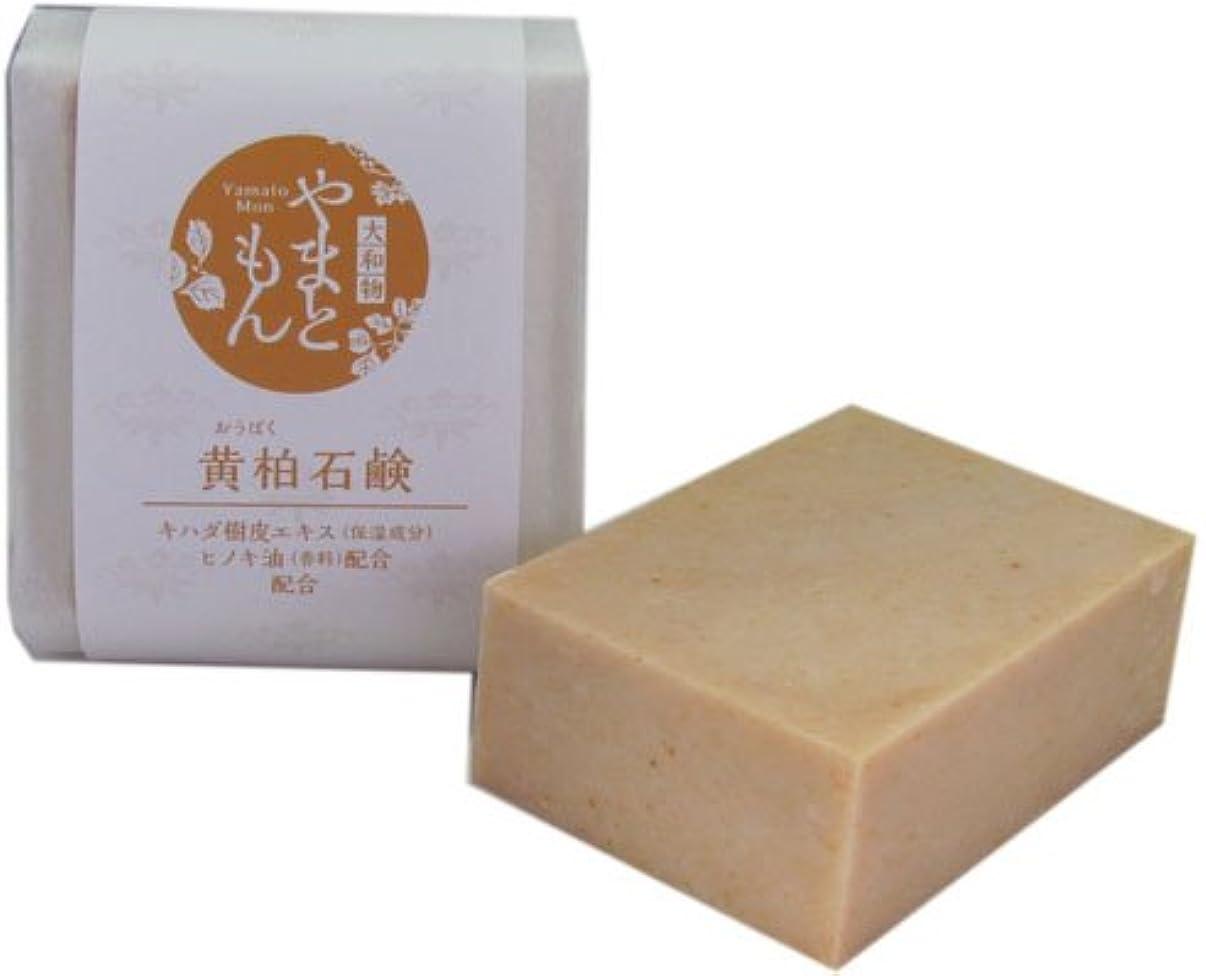 副力学平和な奈良産和漢生薬エキス使用やまともん化粧品 黄柏石鹸(おうばくせっけん)